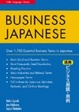 Cover of Business Japanese