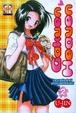 Cover of Gakuen Heaven vol. 2