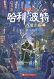 Cover of 哈利・波特与魔法石