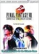 Cover of Final Fantasy VIII Official Strategy Guide