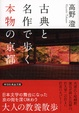 Cover of 古典と名作で歩く本物の京都