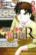 Cover of 金田一少年之事件簿R 8