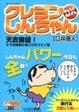 Cover of クレヨンしんちゃんデラックス 天衣無縫!オラ幼稚園の遊びの天