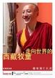 Cover of 走向世界的西藏牧童
