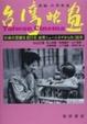 Cover of 新編 台湾映画