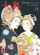Cover of Ooku vol. 13