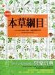Cover of 彩圖版本草綱目(革新版)