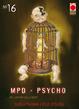 Cover of MPD Psycho vol. 16