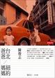 Cover of 台北爸爸,紐約媽媽