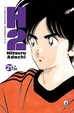 Cover of H2 vol. 21