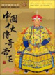 Cover of 中國十大傳奇帝王