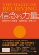 Cover of 信念的力量