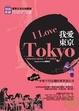 Cover of 我愛東京