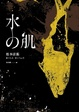 Cover of 水之肌