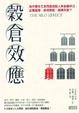 Cover of 穀倉效應