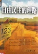 Cover of 自由民主的理路