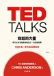 Cover of TED TALKS 說話的力量