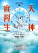 Cover of 天神實習生