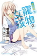 Cover of 櫻花莊的寵物女孩 2
