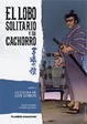 Cover of El lobo solitario y su cachorro #3 (de 20)