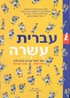 Cover of עברית עשרה
