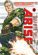 Cover of Ghost in the Shell - Arise vol. 2
