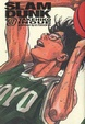 Cover of Slam Dunk vol. 9