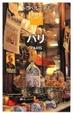 Cover of トラベルデイズ パリ