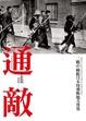 Cover of 通敵