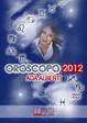 Cover of Oroscopo 2012