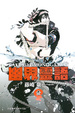 Cover of 幽界靈語 1