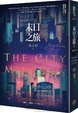 Cover of 末日之旅3:鏡之城[上]
