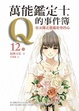 Cover of 萬能鑑定士Q的事件簿 12