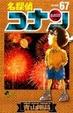 Cover of 名探偵コナン 67