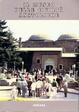 Cover of Il museo delle Civiltà anatoliche