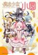 Cover of 魔法少女小圓 1