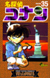 Cover of 名探偵コナン #35