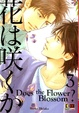 Cover of Does the Flower Blossom? vol. 3