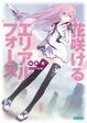 Cover of 花咲けるエリアルフォース