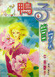 Cover of 鴨子管家 6