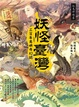 Cover of 妖怪臺灣