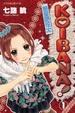 Cover of KOIBANA!戀愛吧花火 1