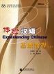 Cover of 体验汉语基础教程