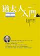 Cover of 猶太人入門