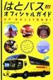 Cover of はとバスオフィシャルガイド―江戸・東京ぶらり再発見!