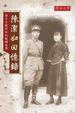 Cover of 陳潔如回憶錄