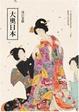 Cover of 大奧日本