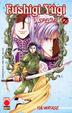 Cover of Fushigi Yugi Special Vol. 07