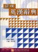 Cover of Jian ming ying han ci dian