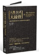 Cover of 人性公式大接管